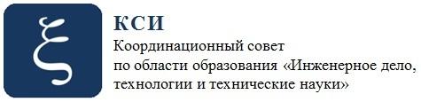 Пленум федеральных УМО по УГСН 16.00.00 Физико-технические науки и технологии и 27.00.00 Управление в технических системах