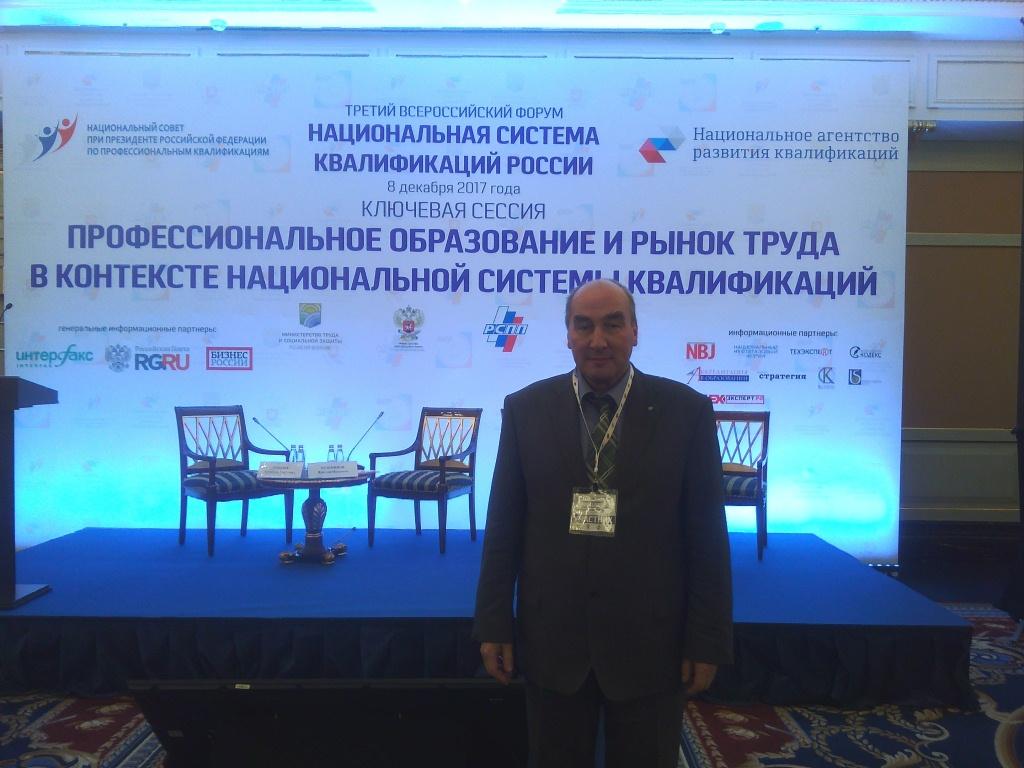 Координационный совет Романов П И Форум  национальная система квалификаций