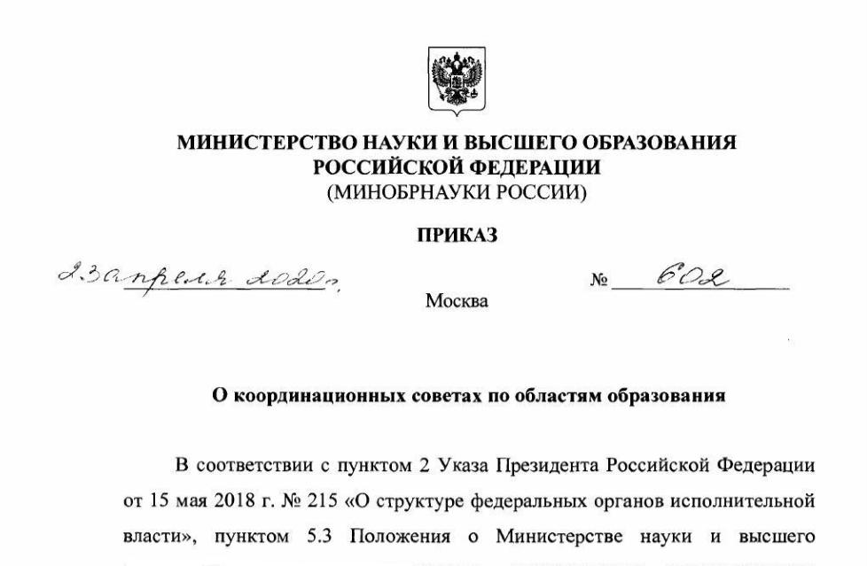 Приказ Минобрнауки России № 602 от 23.04.2020 г. «О координационных советах по областям образования»