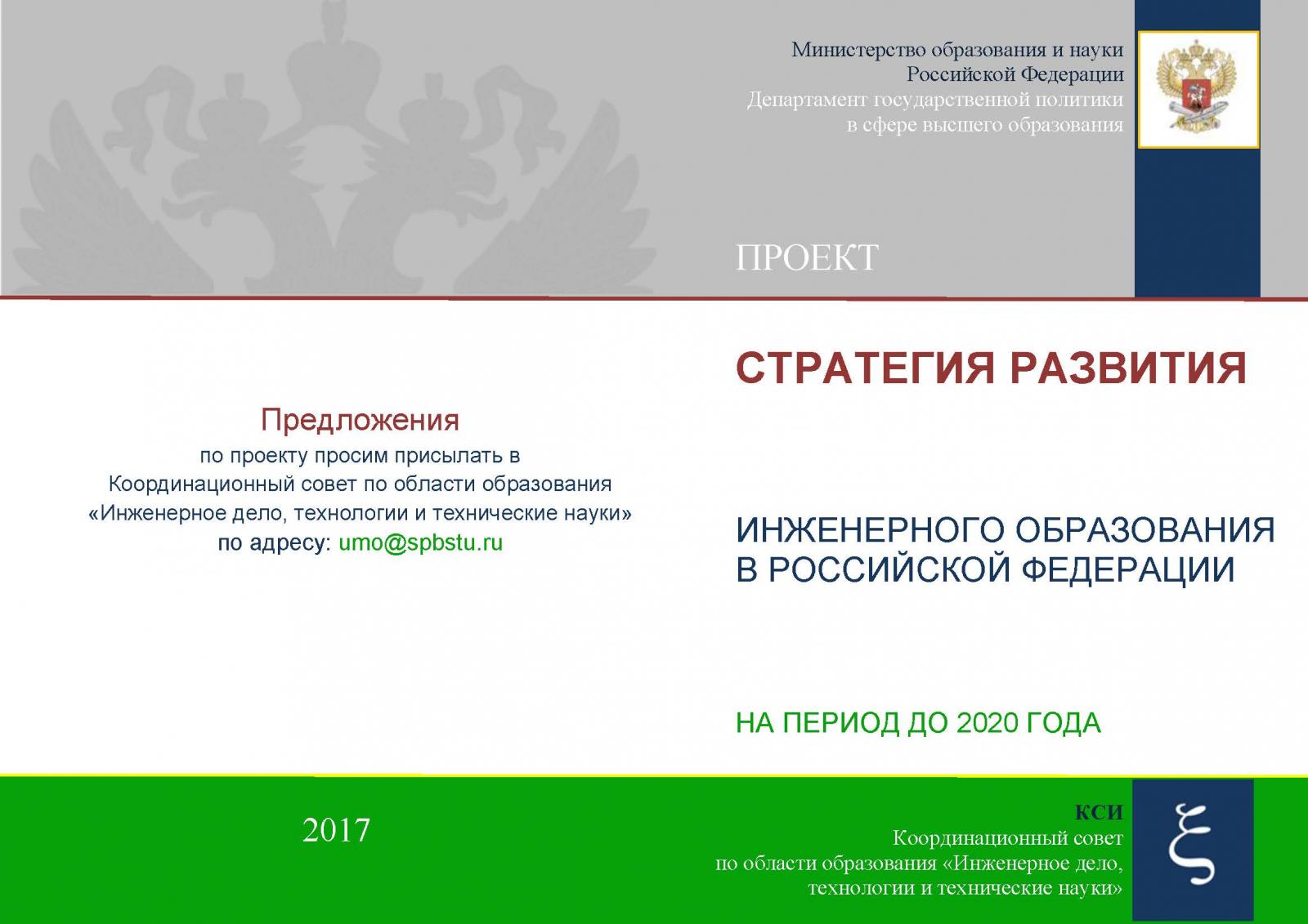 Стратегия развития инженерного образования в Российской Федерации на период до 2020 года